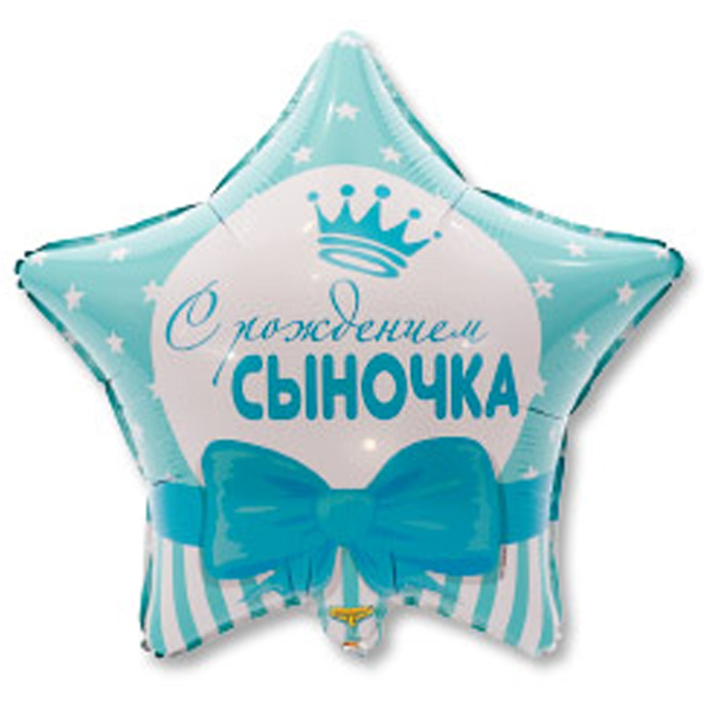 С рождением сыночка звезда 18″ с гелием