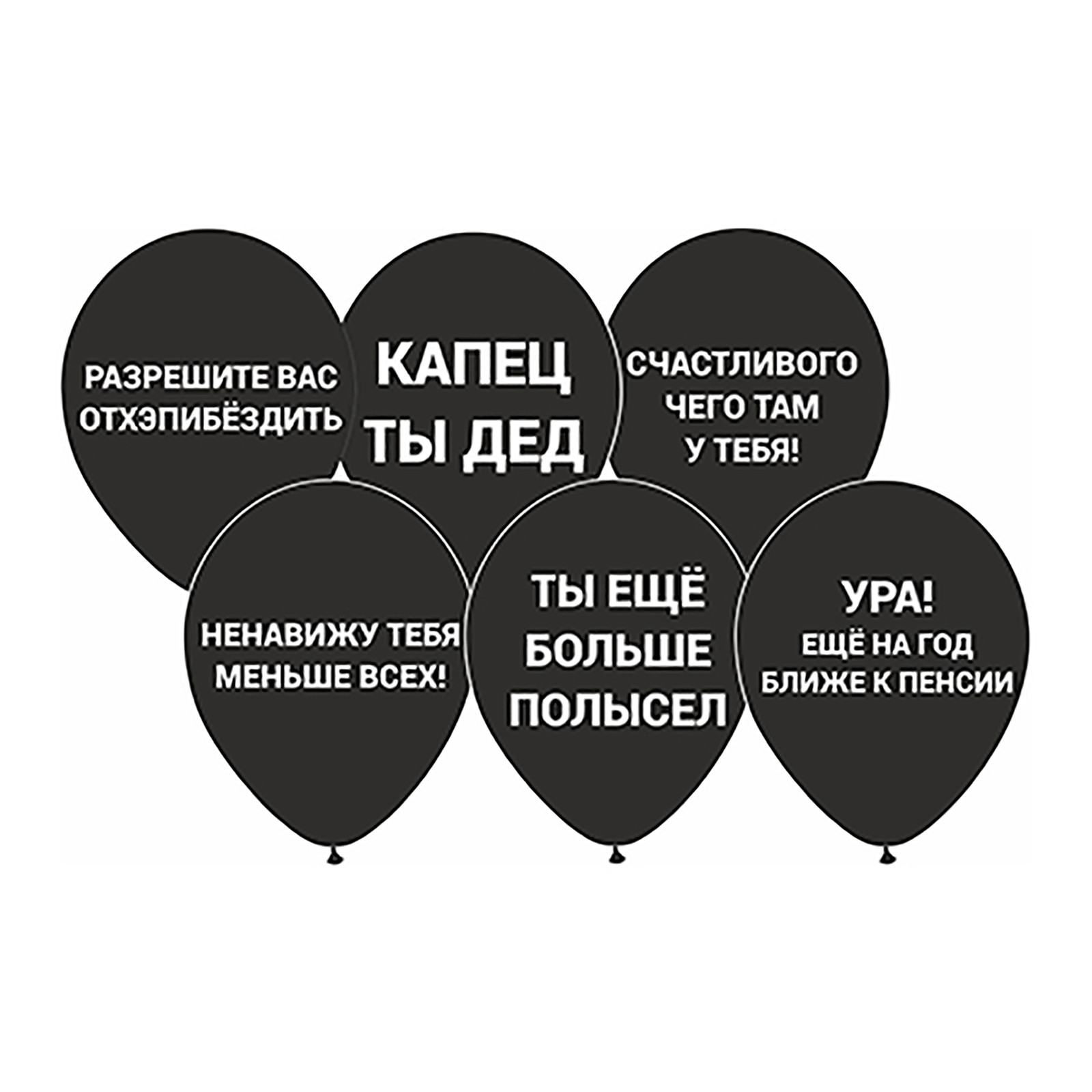 Шар 12″ с гелием С оскорблениями (прикол) черный