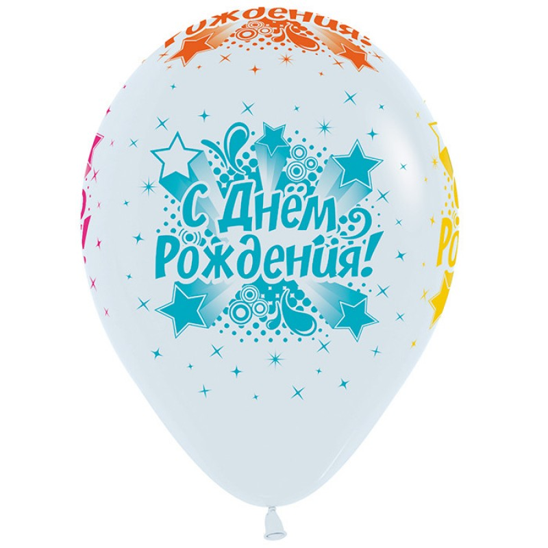 Шар 12″ с гелием, С днем рождения, разноцветный неон
