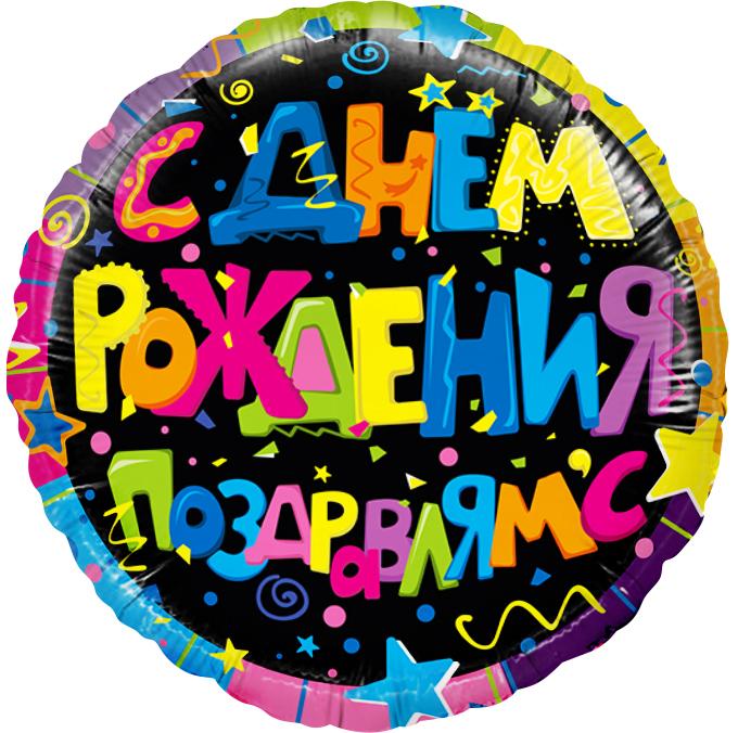 С днем рождения, Поздравляемс! 18″ с гелием